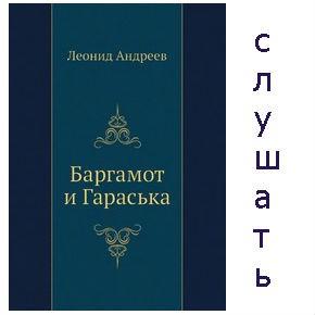 Л. Андреев. Баргамот и Гараська. Пасхальный рассказ.