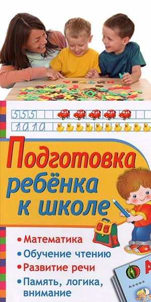 Подготовка ребенка к школе в домашних условиях задания