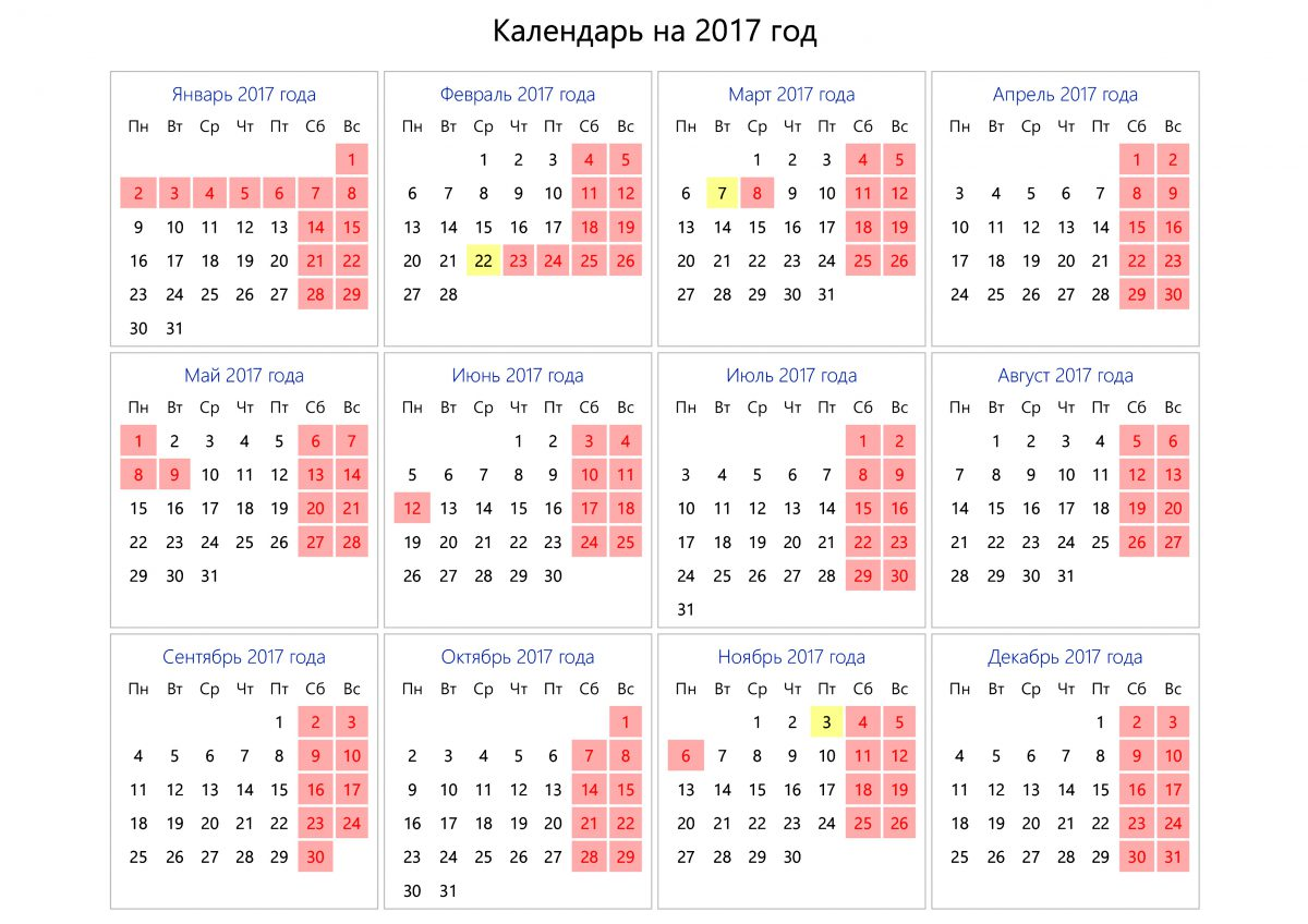 Школьные праздники список даты 2016-2017