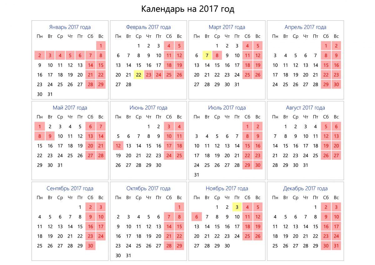 Календарь на 2016 год раскраска