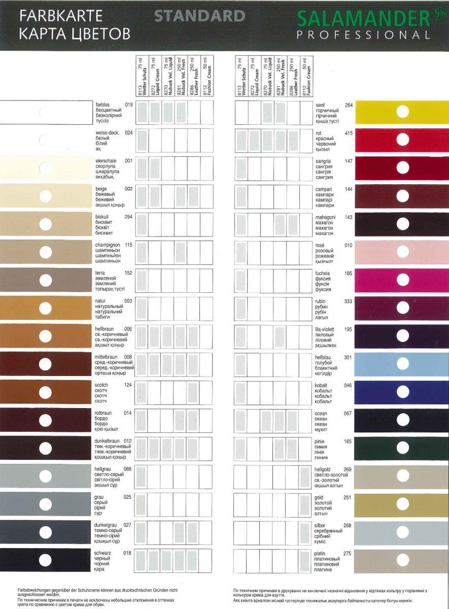 Палитра цветов: крем для обуви Саламандер, спрей и пропитка