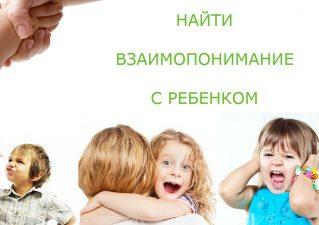 найти взаимопонимание с ребенком