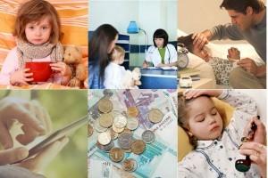 Оплата больничного по уходу за ребенком с 2016 года