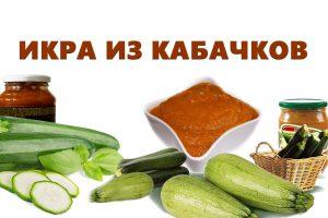 Кабачковая икра в домашних условиях на зиму: 7 рецептов