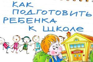Как подготовить ребенка к школе в домашних условиях