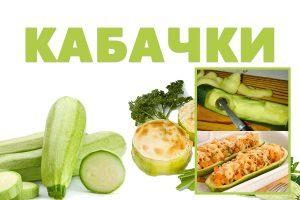 Как приготовить фаршированные кабачки: рецепт для духовки и плиты