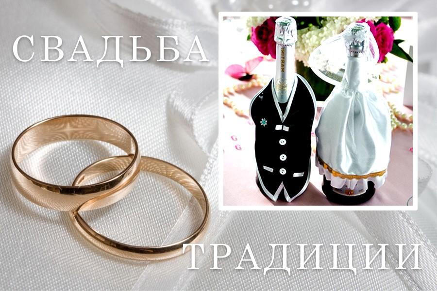 Свадебные обычаи и традиции русского народа в наши дни