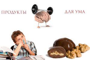 Read more about the article Продукты, улучшающие память и работу мозга