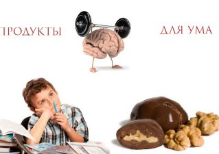 продукты для ума