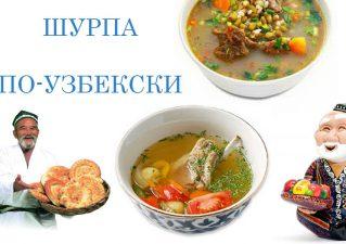 шурпа по-узбекски