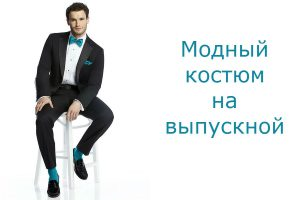 Read more about the article Какой костюм купить на выпускной-2017 юноше