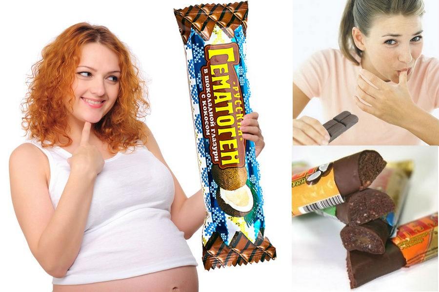 Можно ли беременным гематоген для поднятия гемоглобина