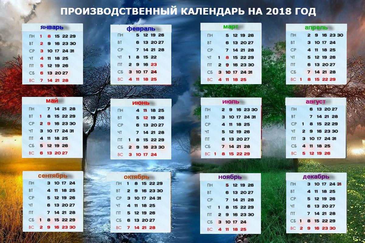 Планируем отпуск: выходные и праздничные дни в 2018 году
