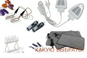 Виды электросушилок для обуви: чем различаются, какую выбрать