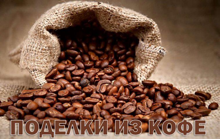 Поделки из зерен жареного кофе