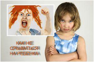 Советы психолога, как не срываться на ребенка: 10 золотых правил