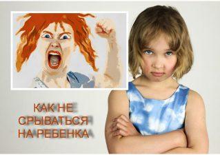 как не срываться на ребенка - советы психолога