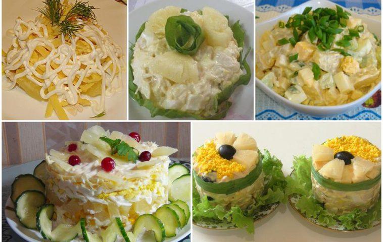 """салат """"Дамский каприз"""" - подборка рецептов"""