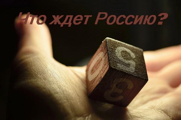 Судьба России в 2020 году