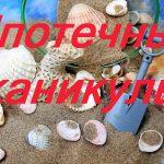 Как правильно оформить ипотечные каникулы в Сбербанке и других финансовых организациях