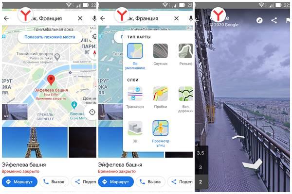 виртуальное путешествие со смартфона